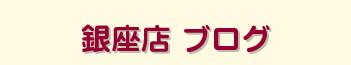 銀座店 ブログ