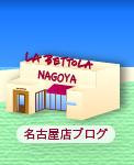 名古屋店 ブログ