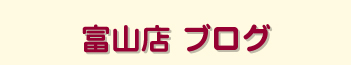 富山店 ブログ