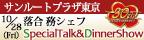 サンルートプラザ東京 10/28 落合務シェフSpecialTalk&DinnerShow